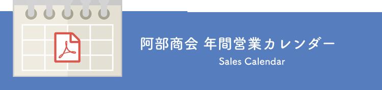 阿部商会 年間営業案内カレンダー