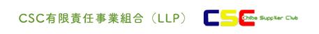 CSC有限責任事業組合(LLP)