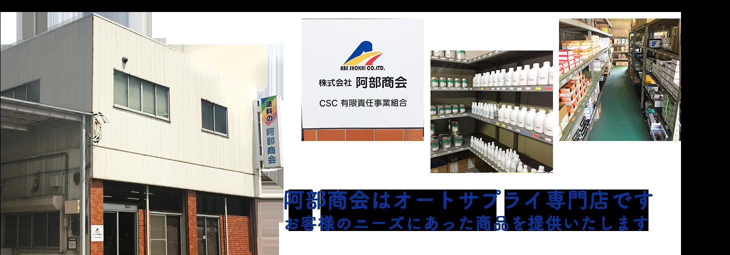 阿部商会はオートサプライ専門店ですお客様のニーズにあった商品を提供していきます